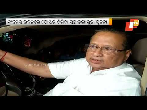 Scuffle between two groups of Odisha Congress during meeting in Bhubaneswar (видео)