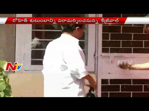 Dalit Scholar Suicide Delhi CM Arvind Kejriwal to visit HCU