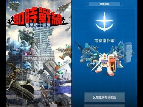 《機動戰士鋼彈 即時戰線》手機遊戲玩法與攻略教學!