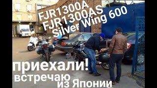 9. В�тречаю из Японии три мотоцикла: FJR1300A, FJR1300AS, Silver Wing 600