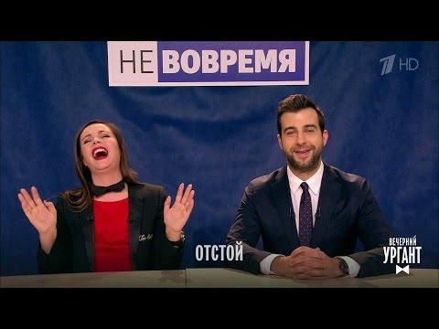 Вечерний Ургант. Невовремя - Екатерина Андреева (08.12.2016)