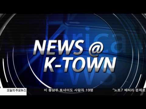 한인사회 소식 1.23.17 KBS America News