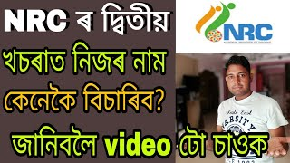 NRC Assam. How to find your name on NRC second draft. Assam pro