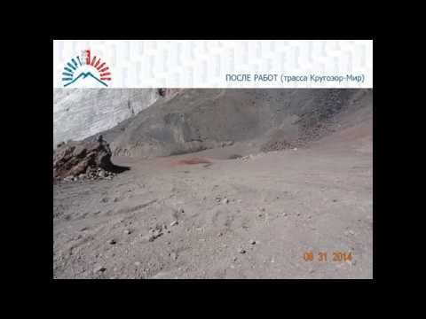 Строительство горнолыжной трассы Азау-Мир