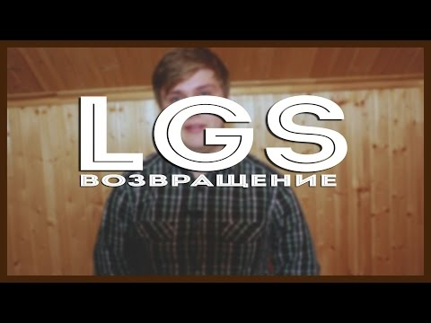 [LaGGeR's show] #1 - ВОЗВРАЩЕНИЕ