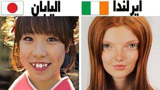 مقاييس جمال المرأة فى دول العالم المختلفة