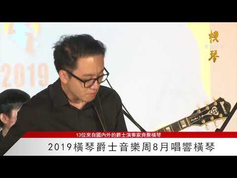 橫琴快訊2019橫琴爵士音樂周8月 ...