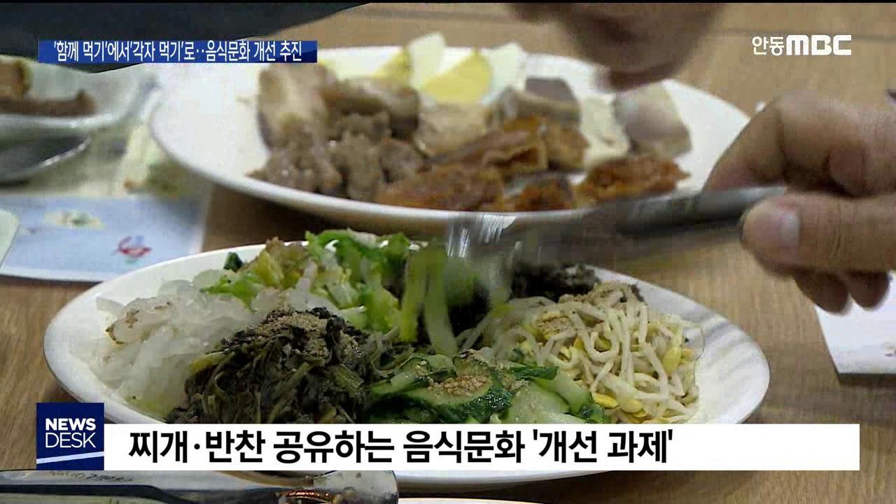 R)'함께 먹기'->'각자 먹기'··음식문화 개선 추진