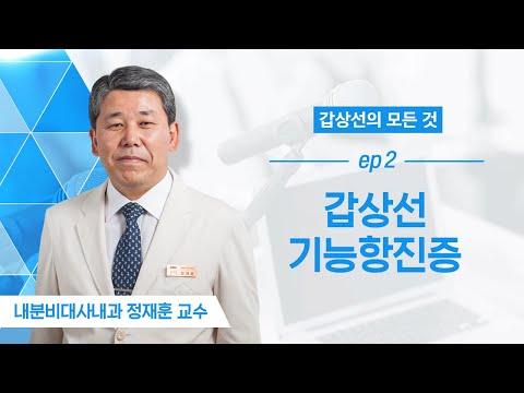갑상선기능항진증