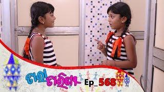 Tara Tarini   Full Ep 568   2nd Sep 2019   Odia Serial – TarangTV