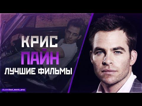 """""""КРИС ПАЙН"""" Топ Лучших Фильмов"""