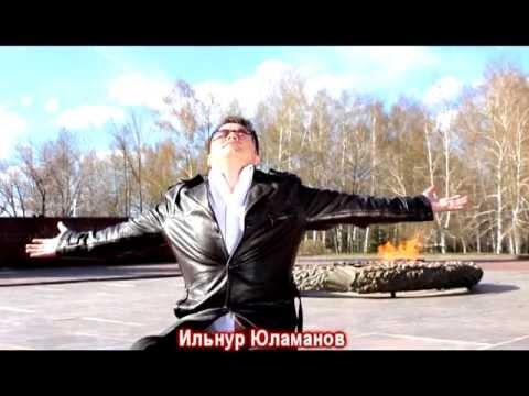 Скачать песни юламанов