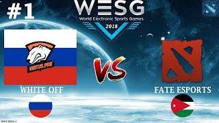 WHITE-OFF (VP) vs FATE #1 (BO2)   WESG 2019