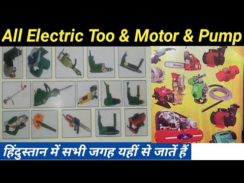 Electric Tool & Motor Market Delhi  !!  Electric tool sprar part  !!