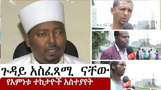 Ethiopia: የኢትዮጵያ ኦሮቶዶክስ እምነት ተከታዮቸ አስተያየት | Ethiopian Orthodox Church | Addis Ababa