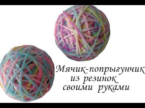 Как сделать прыгун из резинок - Kvartiraivanovo.ru