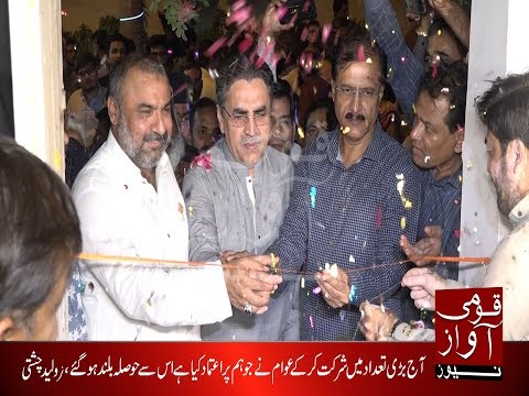 MQM-P Leader Amir Khan inauguration Election Office at Gulshan-e-Iqbal Karachi