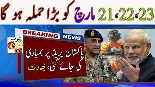 ARY News Headlines Today Pakistan |Breaking News Today| |Arab News TV| In Hindi Urdu