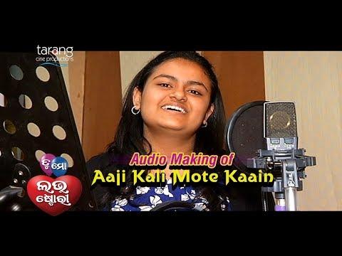 Video Audio Making of Song | Title Track | TU MO LOVE STORY | Odia Film 2017 | Swaraj, Bhumika | TCP download in MP3, 3GP, MP4, WEBM, AVI, FLV January 2017
