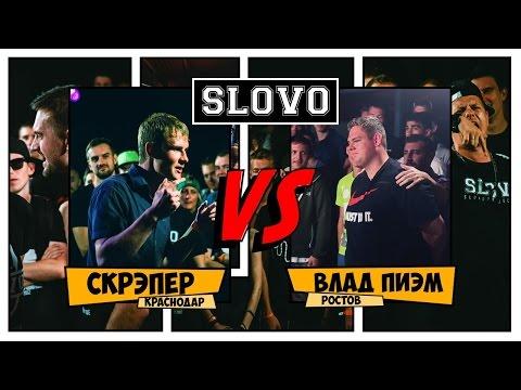 Slovo V «SlovoFest»: Скрэпер Vs ПиЭм (2014)