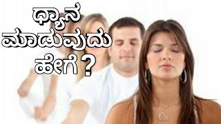 This video helps you to solve some of your question on How to Meditate? * How Much Time Should You Spend On Meditation? * Where Should You Meditate?
