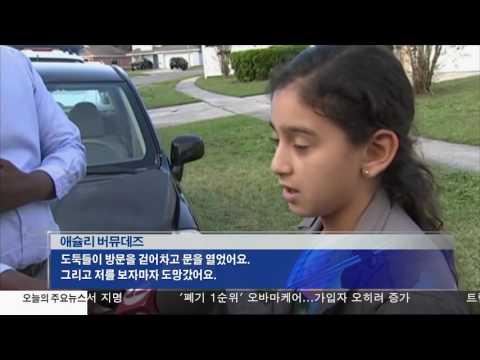 '나홀로 집에' 도둑 잡은 11살 소녀 12.22.16 KBS America News