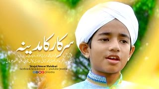 Latest Islamic Album Songs│Mere soniya madine │Sirajul Anwar Malabari │ Muslim Devotional│ J Media
