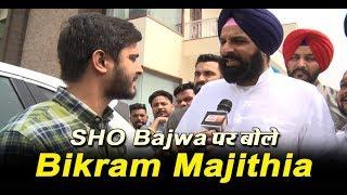 Video SHO Bajwa issue: Let's see what Bikram Majithia said on SHO Bajwa MP3, 3GP, MP4, WEBM, AVI, FLV Juli 2018