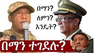 Ethiopia:  በማን? ለምን? እንዴት? ብርጋዴል ጄነራል አሳምነው ጽጌና ጄነራል ሰዓረ መኮንን |  Asaminew Tsige | Seare Mekonnen