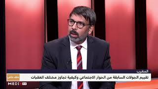 الحسين كنون : ينبغي إخراج الحوار الاجتماعي من طابعه الكلاسيكي