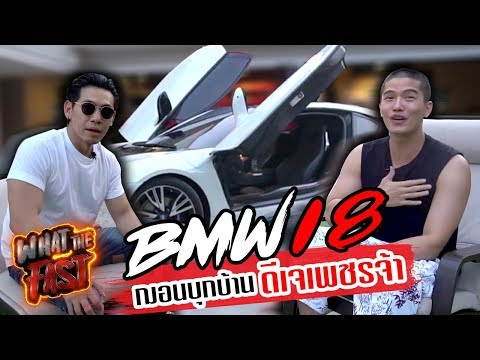 "What the fast (WTF) | เปิดรถหรู ""ฌอน บูรณะหิรัญ"" BMW i8 EP.28"