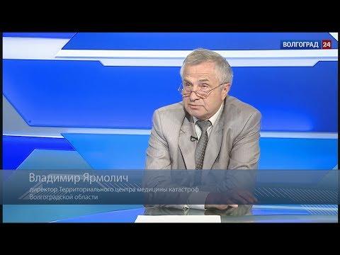 Владимир Ярмолич, директор Территориального центра медицины катастроф Волгоградской области