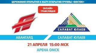 Авангард – Салават Юлаев  |  (XII Кубок Газпром нефти) – Прямая трансляция
