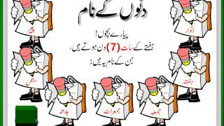 The seven days of the week in Urdu Language for kids to remember and memorize.