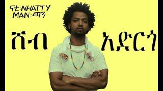 Download Lagu Nhatty Man ሸብ አርጎ (ከግጥም ጋር)  ናቲ ማን Shebargo (lyric video) Mp3