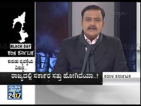 Karala Karnataka _ BLACK DAY DISCUSSION - seg1 - SuvarnaNews