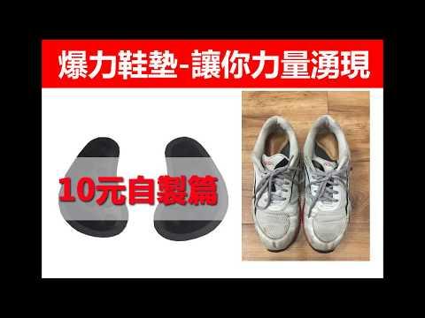 10元自製鞋墊幫助你輕鬆追趕跑跳碰