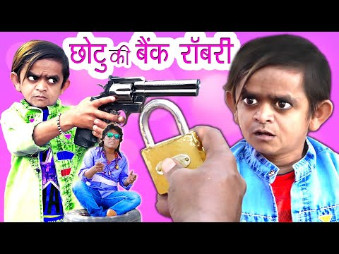 Funny movies - CHOTU KI BANK ROBBERY  छोटू की बैंक रॉबरी  Khandesh Hindi Comedy  Chotu Comedy Video