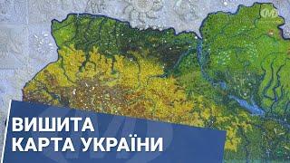 Вишита карта України
