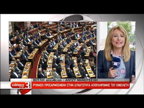 Αντιπαράθεση στη Βουλή για τις 120 δόσεις | 08/05/19 | ΕΡΤ