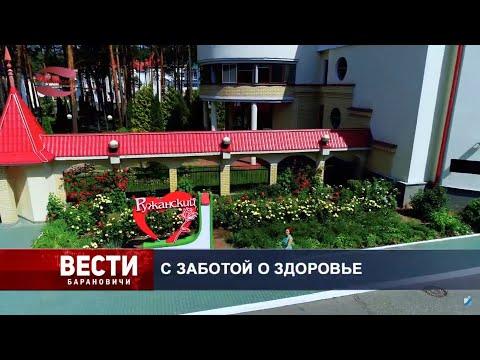 Вести Барановичи 03 июля 2020.