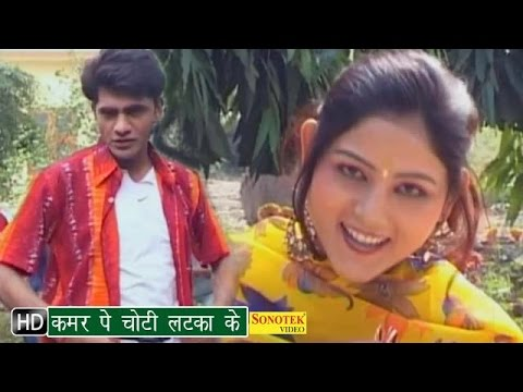 Video Kamar Pe Choti Latka Ke || कमर पे चोटी || Dhakad Chhora || Uttar Kumar, Suman Negi || Haryanvi Songs download in MP3, 3GP, MP4, WEBM, AVI, FLV January 2017