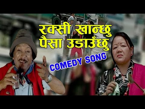 (रक्सी खान्छु पैसा उडाउँछु || New Nepali Comedy lok Dohori song 2075, 2018 || Doma lama , Khem Sharma - Duration: 7 minutes, 30 seconds.)