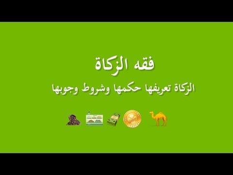 الزكاة تعريفها حكمها وشروط وجوبها