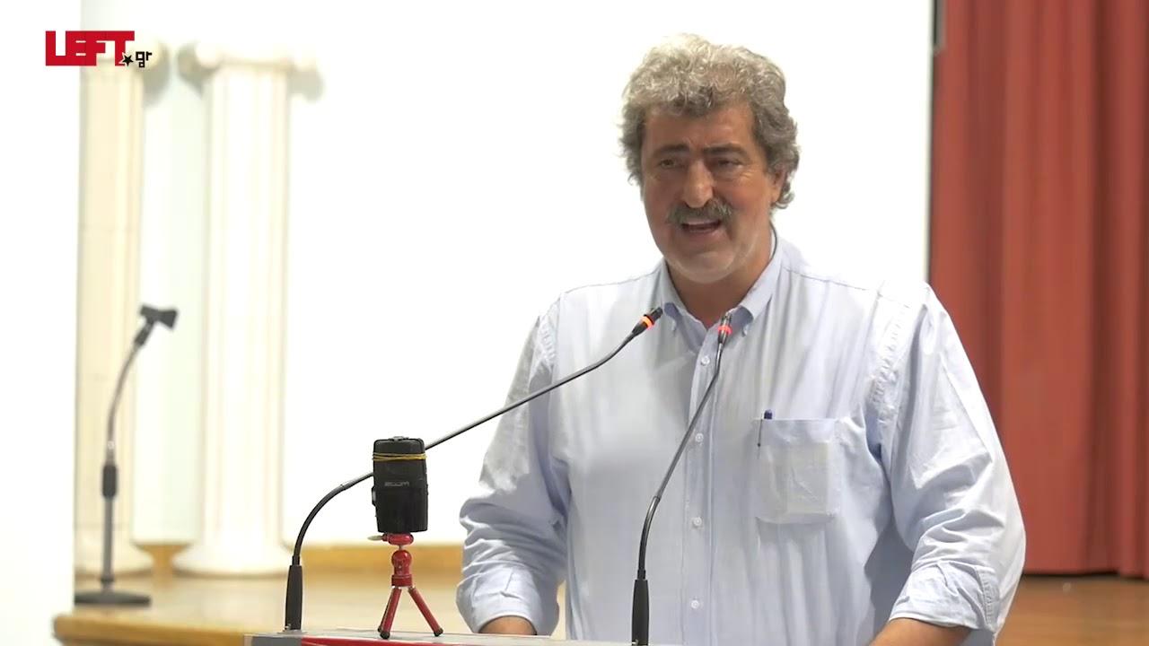 Η χώρα αλλάζει πορεία, η Αριστερά μπορεί -Παύλος Πολάκης