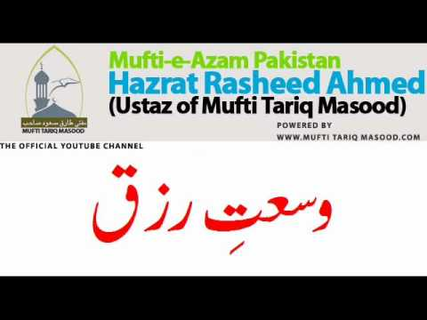 Mufti Rasheed Ahmed Ludhianvi - www.muftitariqmasood.com The Founder of Jamia tur Rasheed Mufti Rasheed Ahmed Shagird of Hazrat Abdul Ghani Pholpuri Discuss Rizq is From Allah in Details al...