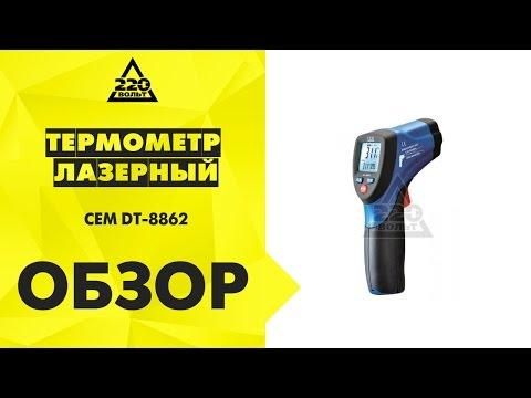 Видео Пирометр инфракрасный DT-8862