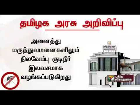 TN-govt-working-on-war-footing-to-control-viral-fevers--Details
