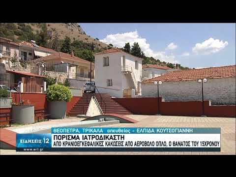 Το πόρισμα του ιατροδικαστή για την τραγωδία στα Τρίκαλα | 30/06/2020 | ΕΡΤ
