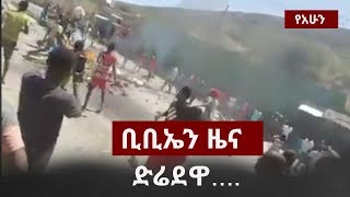 BBN Daily Ethiopian News February 09, 2018